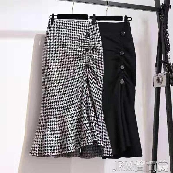 2021春夏季新款魚尾裙半身裙中長款包臀裙高腰顯瘦開叉格子裙子女 快速出貨
