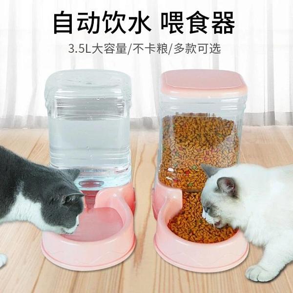 貓咪飲水機 狗狗飲水器寵物飲水機貓咪喝水器掛式泰迪自動喂食器水碗水盆用品