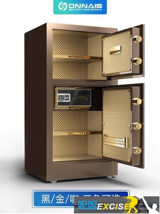 歐奈斯保險櫃家用大型密碼保險箱指紋辦公全鋼60/80cm雙門保管箱1 艾琴海小屋