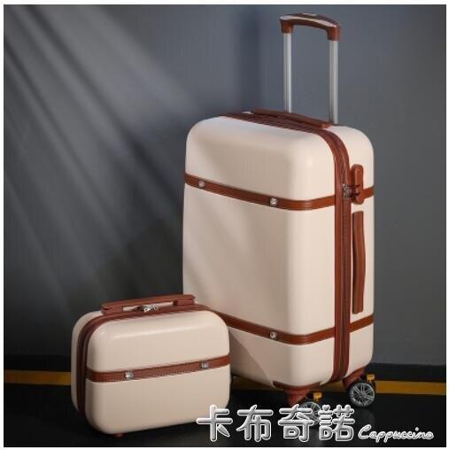 行李箱ins新款可愛日系少女26寸學生密碼箱子母箱20寸小型登機箱
