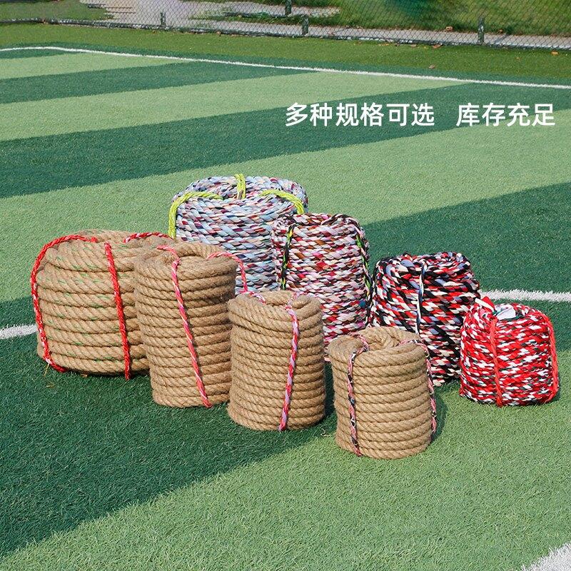 麻繩 拔河比賽專用繩成人兒童拔河繩子粗麻繩兒童園親子活動趣味拔河繩『XY18716』
