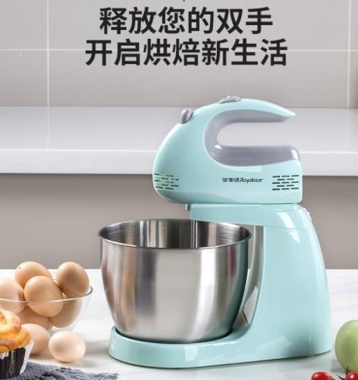 夯貨折扣! 揉面機 榮事達台式電動打蛋器家用大功率打蛋機手持攪拌烘焙和面奶油打發
