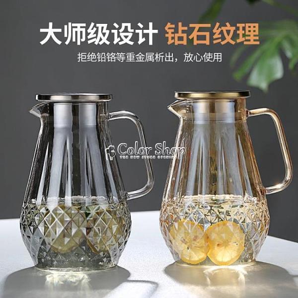 新款防爆玻璃冷水壺家用耐熱高溫涼白開水壺大容量涼水壺果汁扎壺 快速出貨