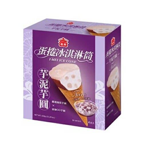 義美芋泥芋圓蛋捲冰淇淋筒320G【愛買冷凍】