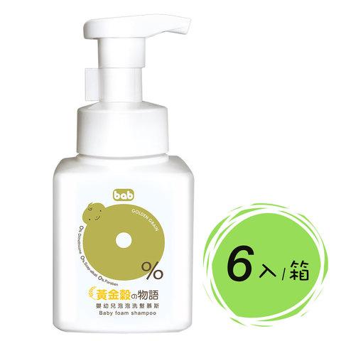 【箱購】培寶黃金穀物語洗髮慕斯300ml 6入