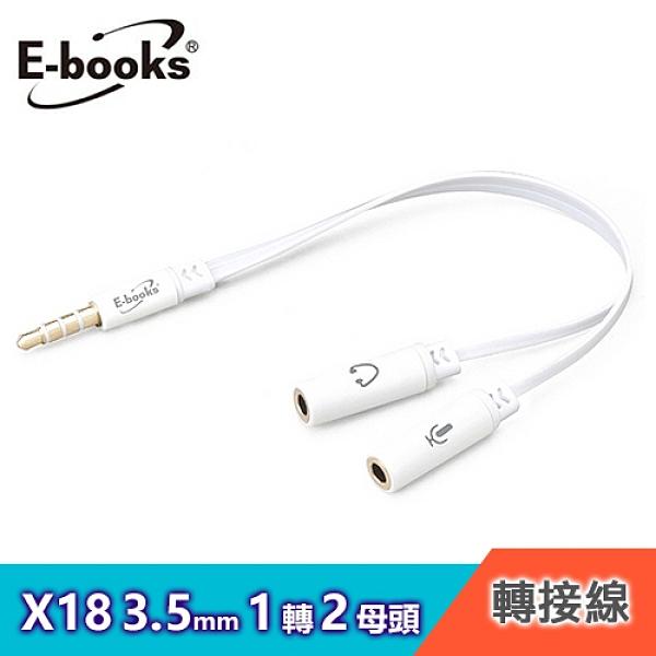【E-books】X18 1公轉2母音源線(20cm)