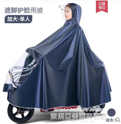 *成本價直銷*雨衣電動電瓶摩托車專用雨衣長款全身單人加大女款加厚男雨披防暴雨