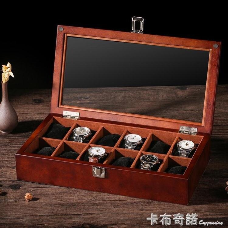 木質天窗手錶盒木制手錶收納盒子多表位收藏盒展示盒帶鎖扣12表位