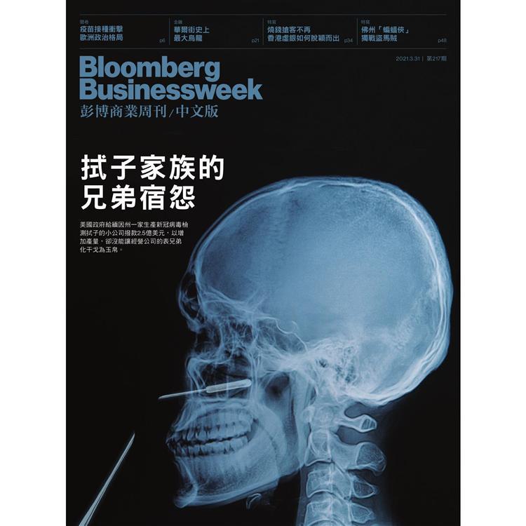彭博商業周刊中文版2021第217期