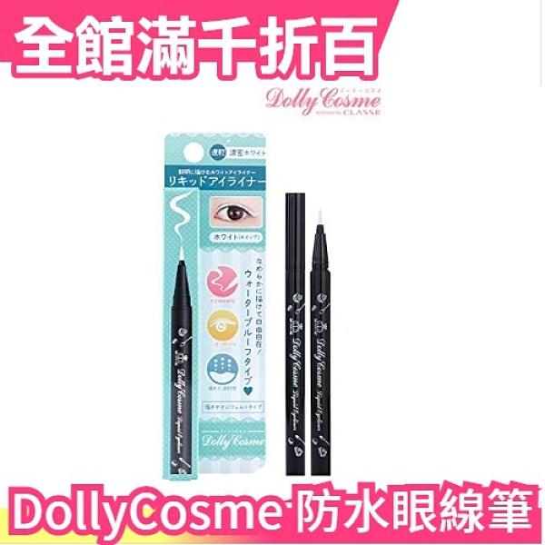 【眼線】日本 DollyCosme 白色眼線睫毛膏 溫水可卸 防水眼線筆 角色扮演 2.5次元 cosplay【小福部屋】