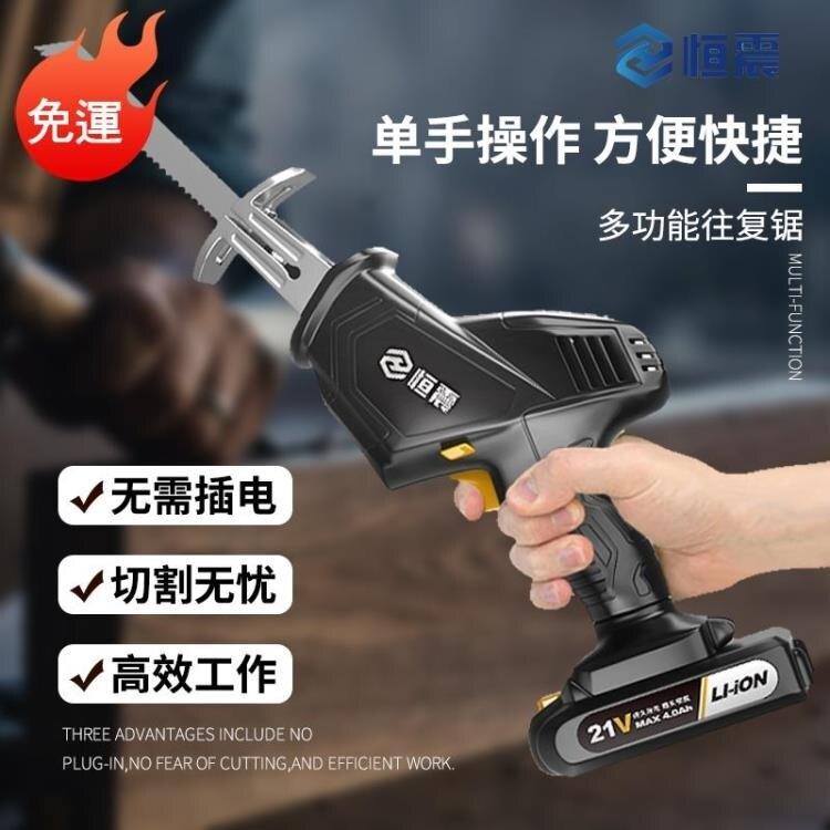 【八折】鋰電往復鋸家用電動馬刀鋸充電式小電鋸小型戶外便攜手持伐木鋸子