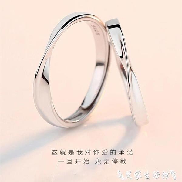 戒指 s925純銀情侶戒指一對開口男女莫比烏斯環對戒圣誕節潮款禮物刻字 艾家
