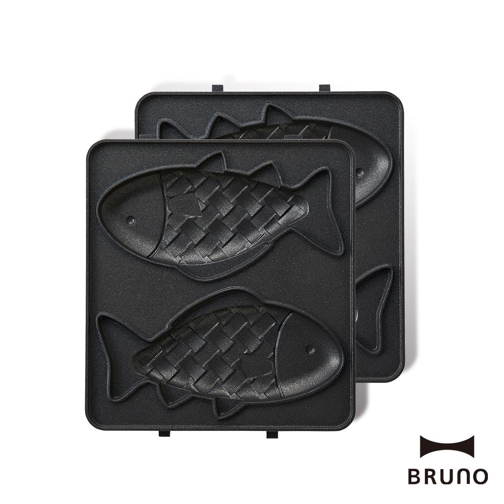 【日本BRUNO】熱壓三明治鬆餅機專用鯛魚燒烤盤