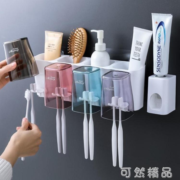 衛生間擠牙膏器神器套裝手動壁掛式自動牙膏牙刷置物架家用免打孔