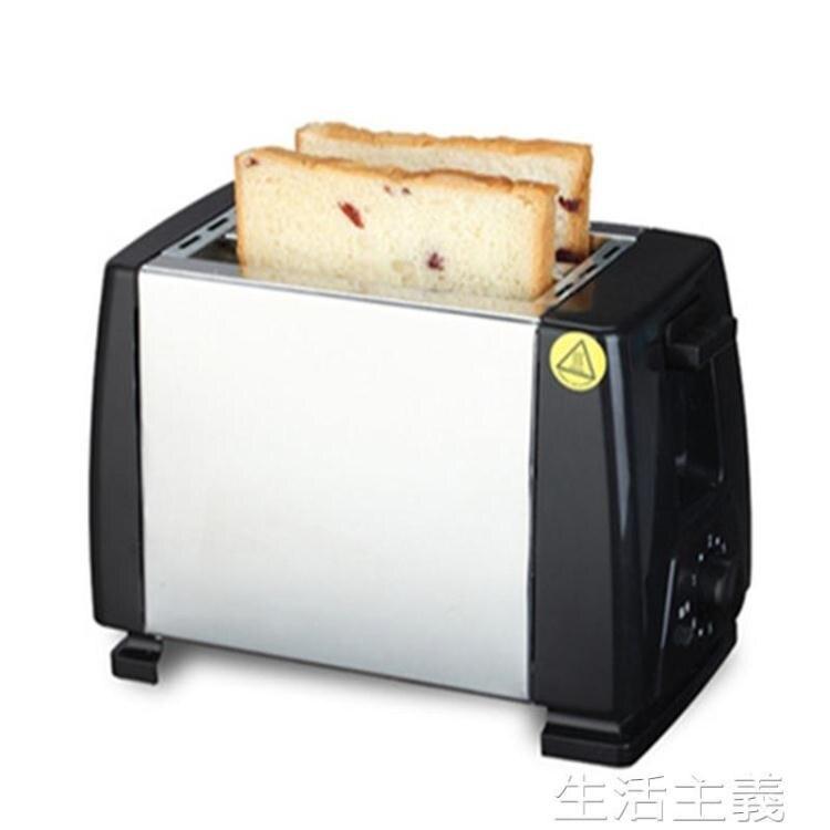 麵包機 多士爐全自動不銹鋼內膽多功能烤面包機家用2片早餐機吐司機1 艾琴海小屋