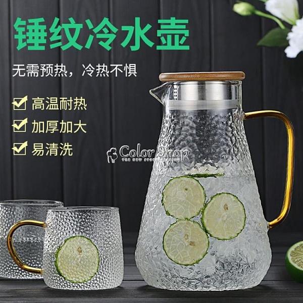 冷水壺玻璃水壺大容量家用水果茶花茶壺耐熱防爆開水杯涼茶壺套裝 快速出貨