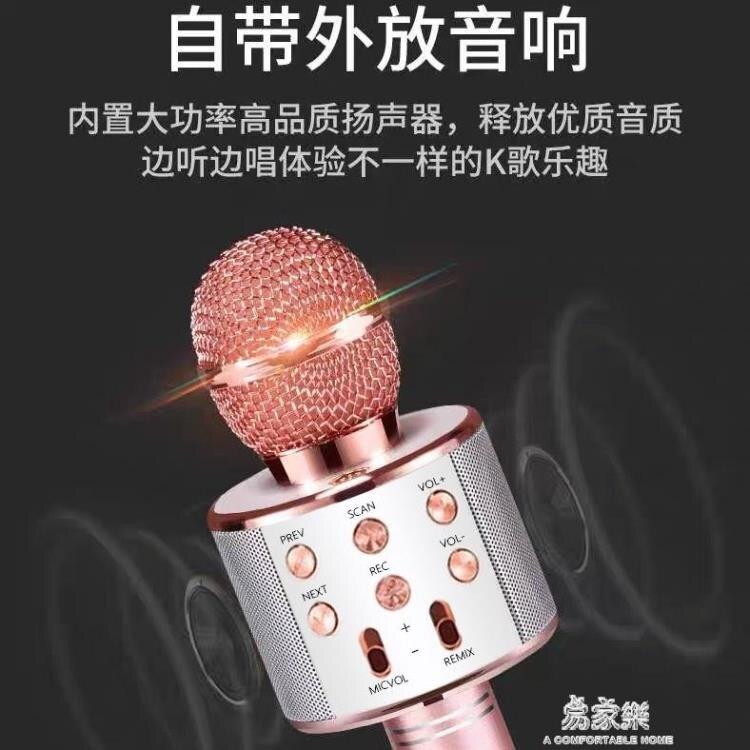 【八折】【高品質】麥克風手機全民K歌神器無線藍芽音箱家用唱歌話筒音響