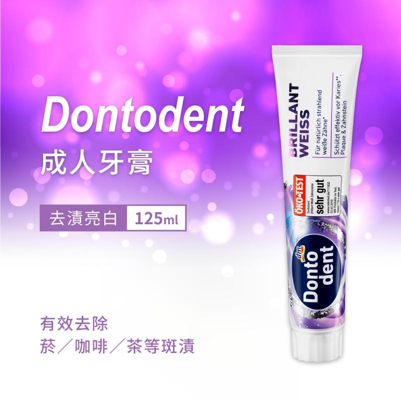 德國Dontodent 亮白牙膏 125ml