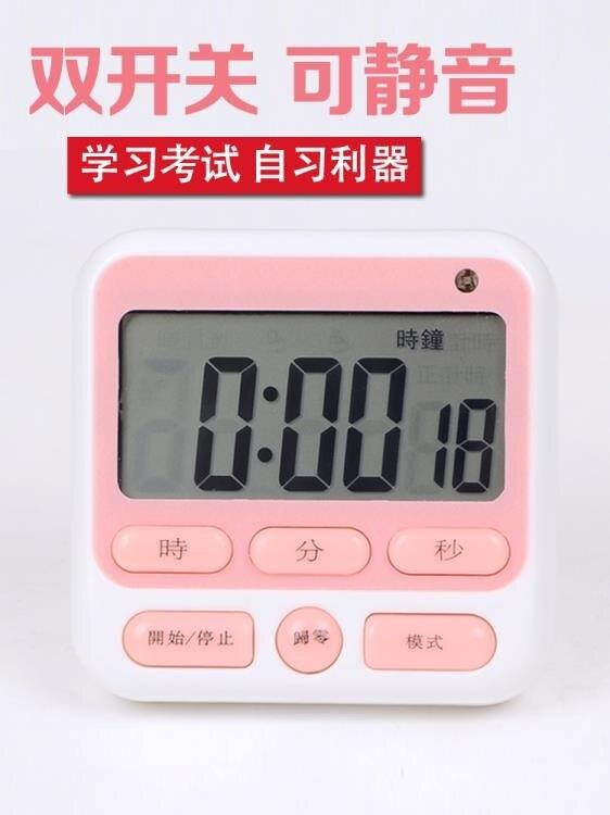 夯貨折扣! 定時器 廚房定時計時器提醒器學生靜音番茄鐘網紅秒表做題時間管理學習倒