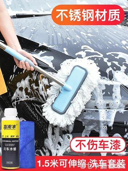 洗車拖把不傷車刷車刷子軟毛專用非純棉擦車汽車伸縮長柄工具冼車