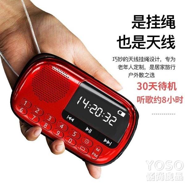 收音機 先科收音機老人多功能大音量播放器可充電插卡迷你唱戲機小音響 快速出貨
