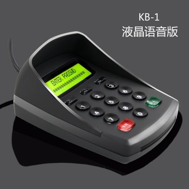 夯貨折扣! 數字鍵盤 防窺數字鍵盤語音密碼小鍵盤USB數字鍵盤 證券銀行收銀款通用