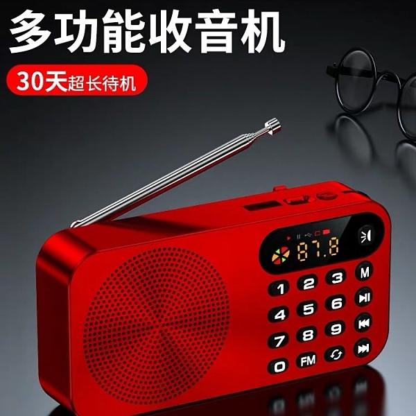 收音機 新款收音機老人老年人便攜式小型迷你廣播半導體可插卡力勤隨身聽 快速出貨