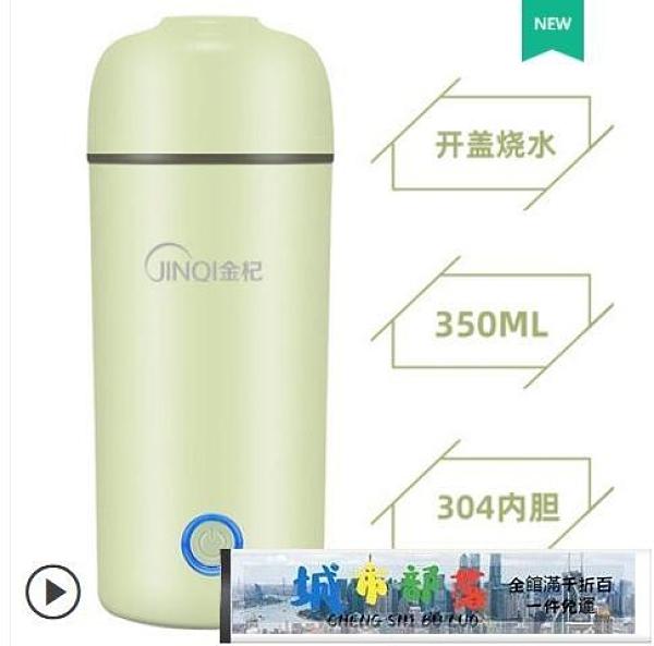 電熱杯 便攜式電熱水杯燒水壺保溫一體自動家用旅行宿舍小型迷你電熱水壺 城市部落 免運