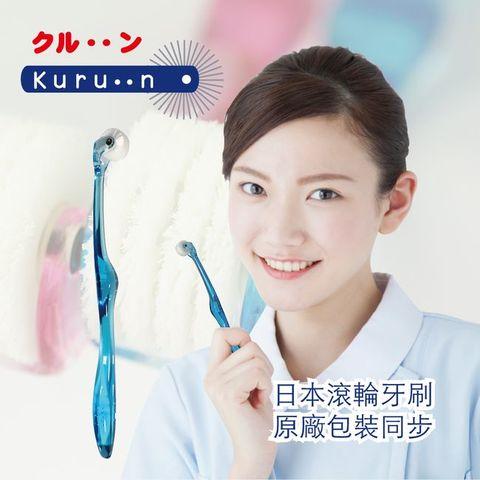 KURUN 滾輪牙刷 成人直立式-藍