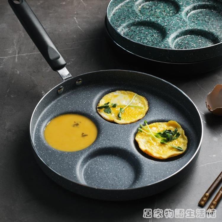 半房麥飯石不黏鍋平底鍋煎蛋模具鍋迷你蛋餃四孔煎蛋器多功能煎鍋