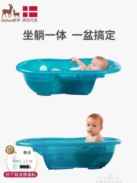 夯貨折扣! 嬰兒浴盆寶寶洗澡盆冬天浴室可坐躺兩用一體新生幼兒專用大號加厚YYP 町目家