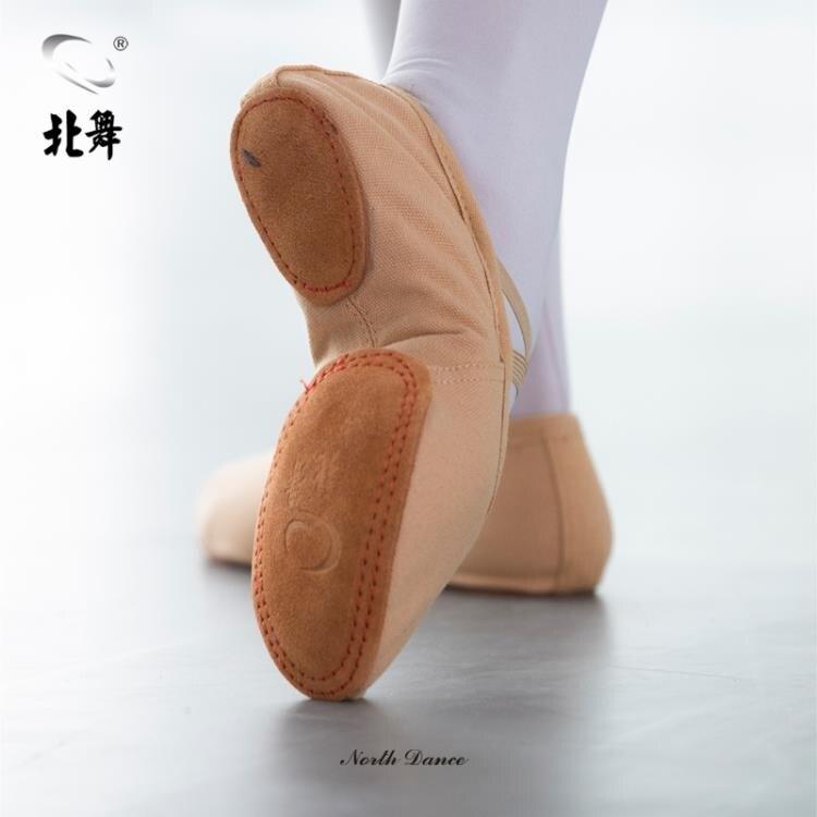 夯貨折扣! 舞鞋 北舞成人舞蹈鞋女軟底練功鞋形體貓爪跳舞鞋大底肚皮民族芭蕾舞鞋
