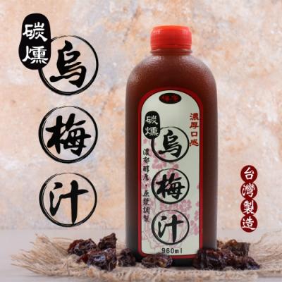 樺康 碳燻烏梅汁(960ml)