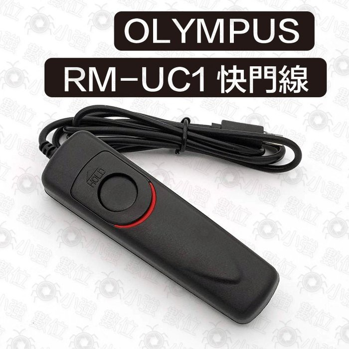 Olympus RM-UC1 快門線 RS-O1 EP1 EP2 EPL2 EP3 EPL5 EPL6 EP5 EM5