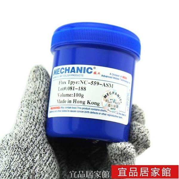 香港維修佬助焊膏 無鉛環保 SMD BGA CSP返修 助焊劑焊油 宜品