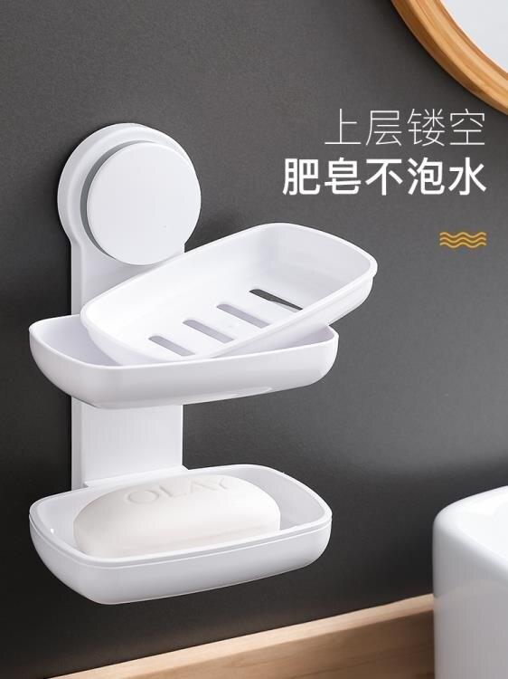 肥皂盒 肥皂盒 壁掛香皂架免打孔皂盒瀝水衛生間肥皂架壁掛式香皂盒非吸盤