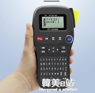 【八折】碩方標簽機LP5125B線纜標簽機手持式通訊機房網線標簽打印機家用便簽機ATF