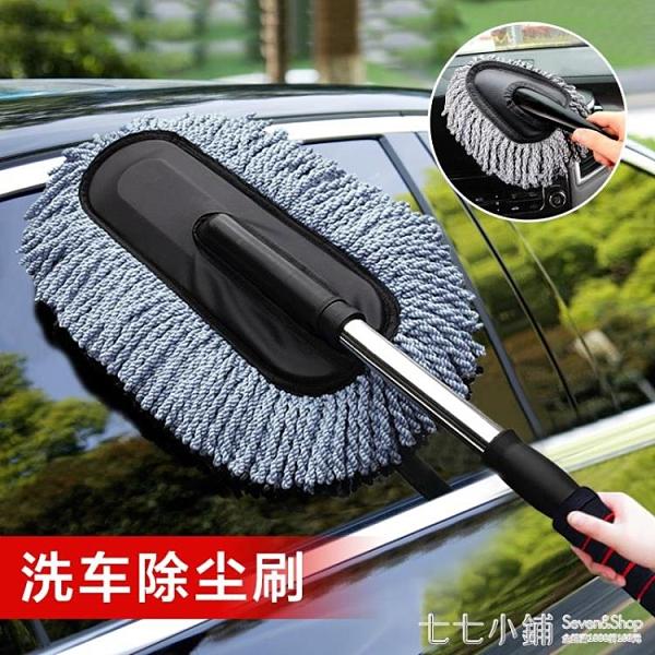 汽車刷車洗車拖把工具不傷車軟毛刷子擦車神器伸縮式加長除塵車撣