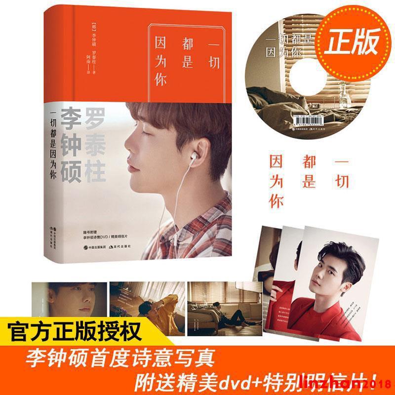 [文軒書社]正版 一切都是因為你 李鐘碩新書聽見你的聲音DFH李鐘碩寫真書