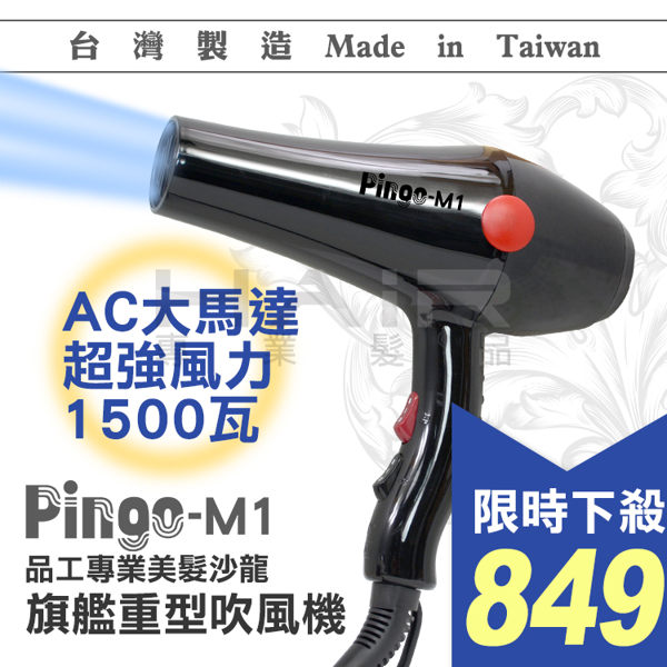 Pingo-M1 專業美髮沙龍旗艦型吹風機 超強風