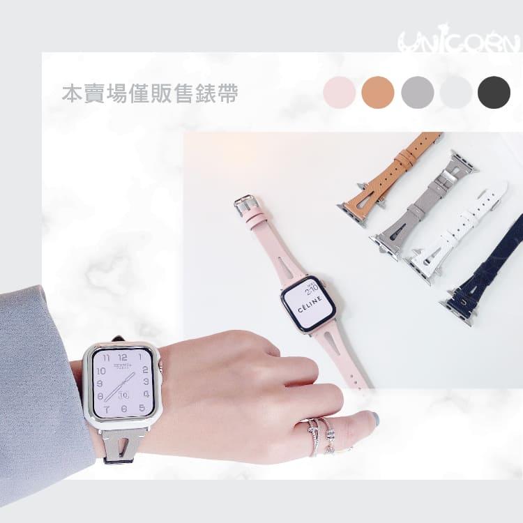 -五色-Apple Watch 水滴鏤空素色真皮錶帶 皮革錶帶 Series 1~6/SE代專用 iWatch 替換錶帶【WB1100306】Unicorn