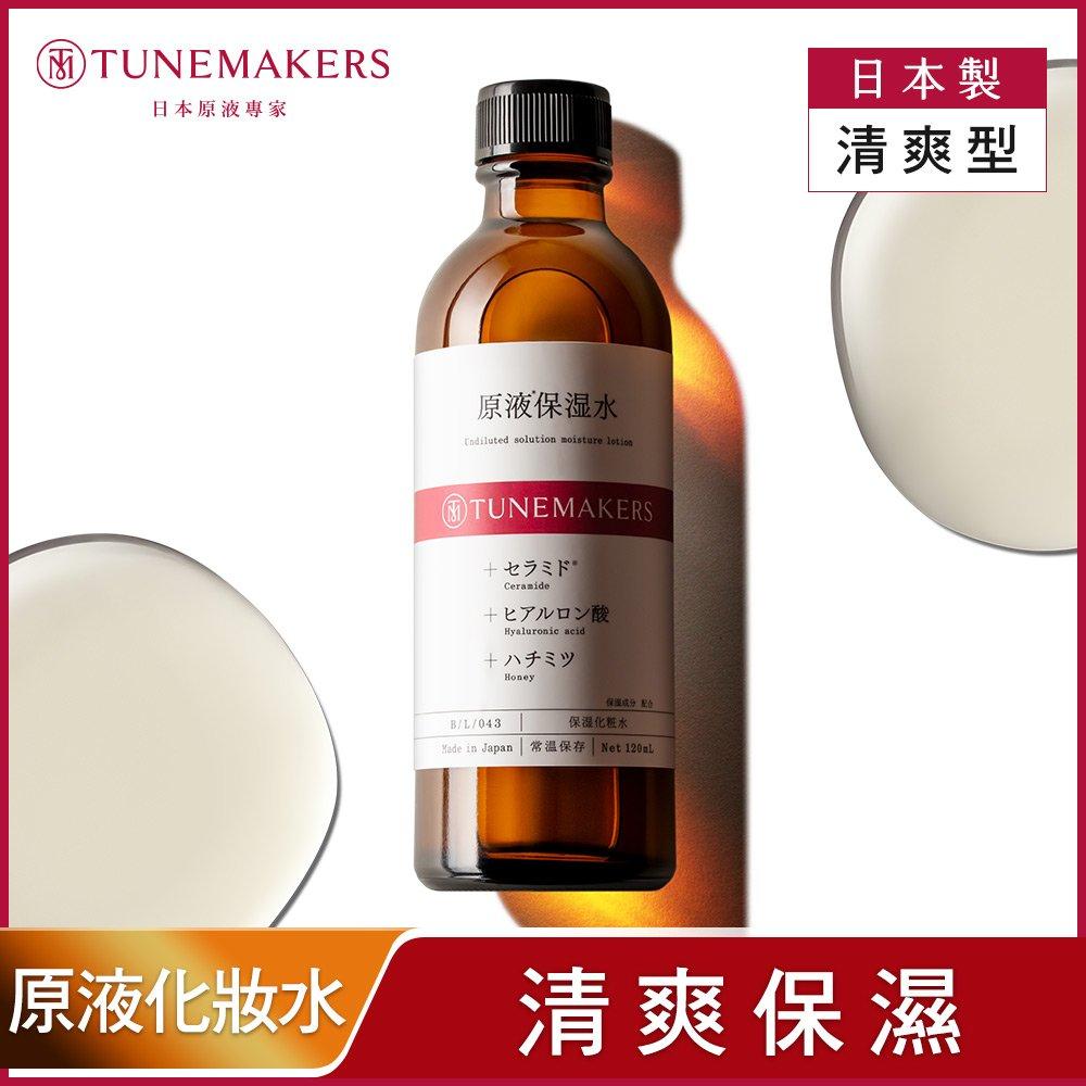 TUNEMAKERS 原液保濕水 (清爽型) 120mL