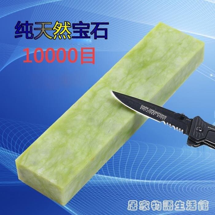 天然綠寶石瑪瑙磨刀石8000-10000目精磨鏡面拋光修腳刮胡木工軍刀