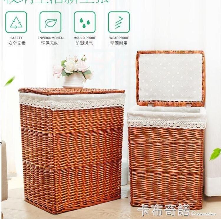 髒衣籃髒衣服收納筐藤編髒衣簍家用裝衣婁桶洗衣籃衣物玩具框編織