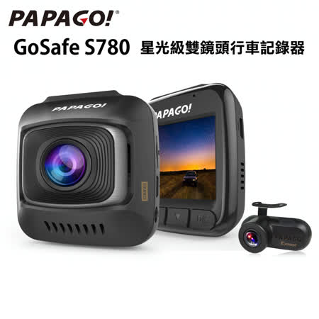 PAPAGO! GoSafe S780 星光級 Sony Sensor 雙鏡頭 行車記錄器