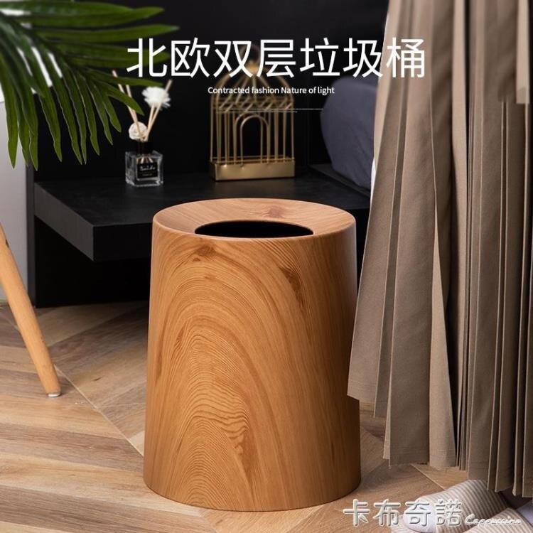 北欧垃圾桶家用双层客厅高档卧室卫生间厕所仿木纹无盖纸篓新中式