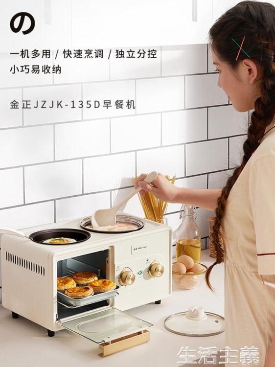 麵包機 金正早餐機多功能三合一烤面包機家用四合一懶人神器全自動一體機1 艾琴海小屋