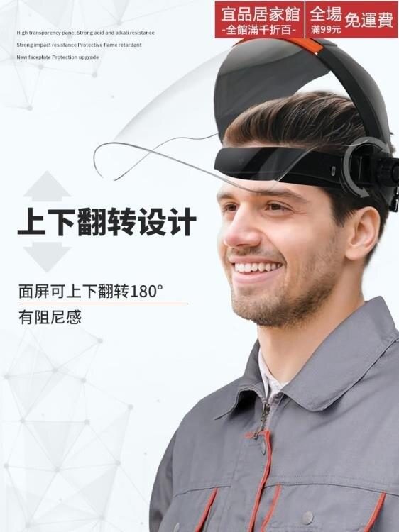 【八折】電焊面罩 打農藥面罩電焊殺蟲噴農藥切割打磨透明護全臉全面具打藥護目