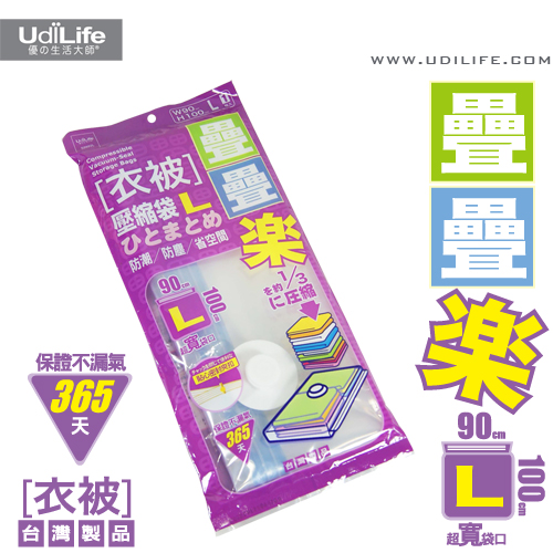 【UdiLife】疊疊樂衣被壓縮袋-L-1入組(90X100cm)