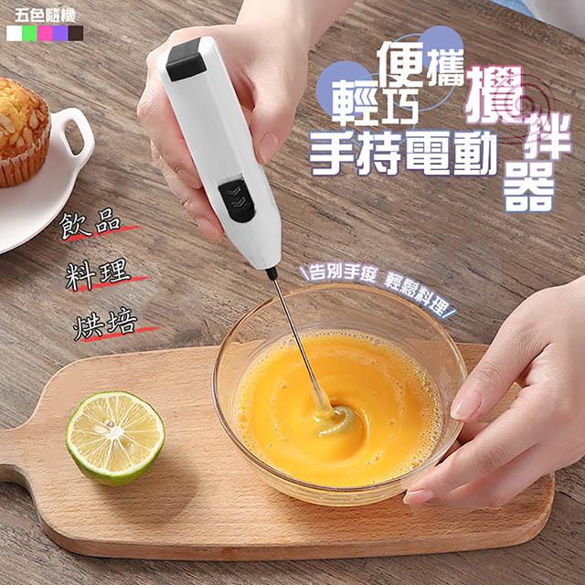 手持攪拌器 電動攪拌器 打蛋器 電動打蛋器 攪拌器 電動攪拌器 不鏽鋼打蛋器 手壓不鏽鋼打蛋器 旋轉打蛋器 攪拌打蛋器(超值二入) 【17購】 Q6902